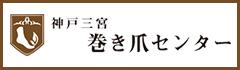 神戸三宮 巻き爪センター